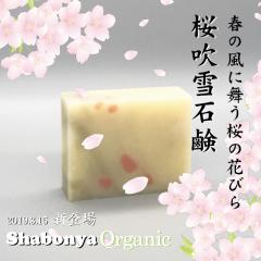 Sabonya Organic「桜吹雪石鹸」