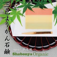 【NEW】Sabonya Organic「三色ようかん石鹸」